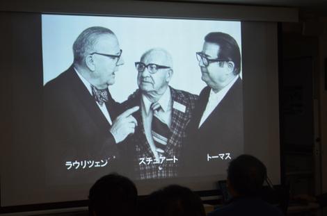 ナソロジーの三大巨匠 ラウリツェン、スチュアート、PK.トーマス